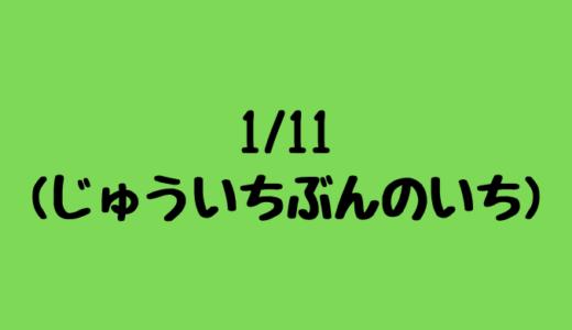 【感想】「1/11(じゅういちぶんのいち)」ってどんな漫画?