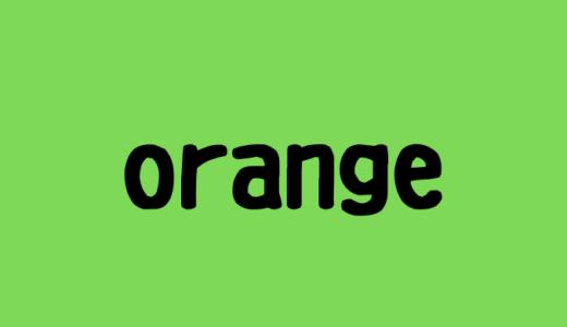 【感想】「orange」ってどんな漫画?