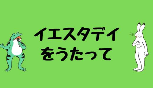 【感想】アニメ化決定!「イエスタデイをうたって」ってどんな漫画?