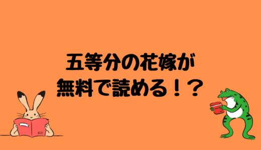アニメ「五等分の花嫁」を無料で読む方法