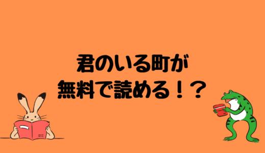 アニメ「君のいる町」の原作を無料で読む方法