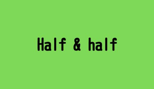 漫画「Half&half」の感想と見どころを紹介!