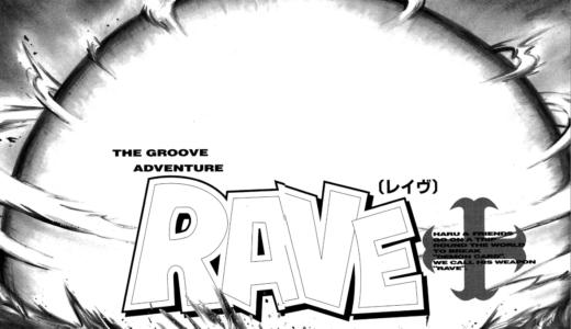 【感想】RAVEってどんな漫画?