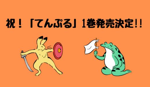 祝!「てんぷる」1巻発売決定!!