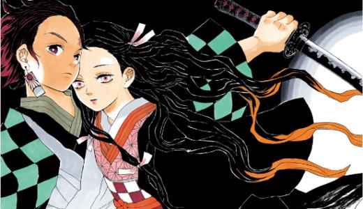 【鬼滅の刃】アニメ・映画の続きは何巻から読めばいいの?