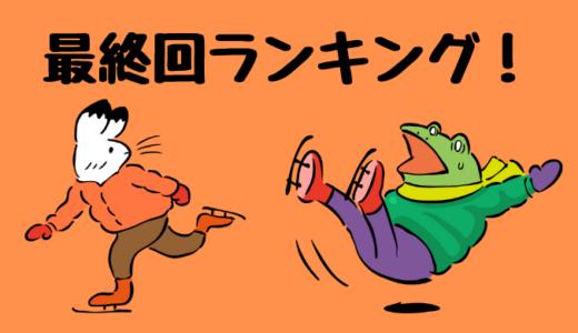 終わり方(最終回)が良い漫画ベスト10!