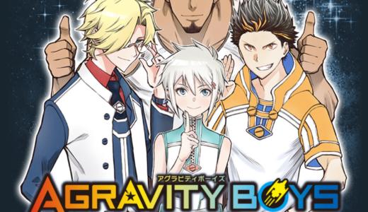 【AGRAVITY BOYS】ってどんな漫画?感想と魅力をまとめて紹介!