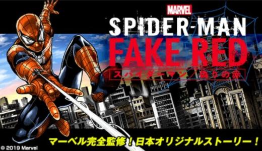 【スパイダーマン/偽りの赤】単行本発売。見どころに加えて紙と電子の徹底比較