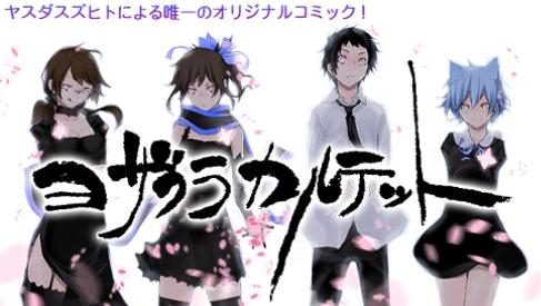 【感想】「夜桜四重奏」ってどんな漫画?