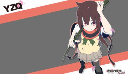 【夜桜四重奏】アニメの続きは何巻から?