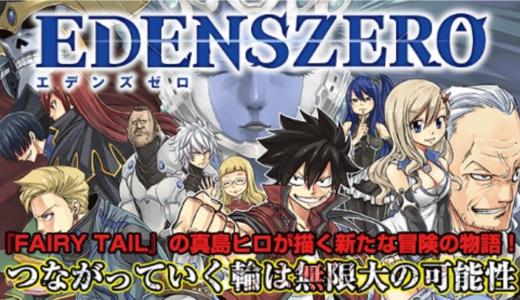 アニメ化決定!【感想】「EDENS ZERO」ってどんな漫画?
