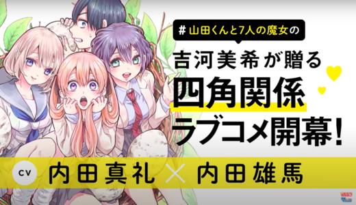 【カッコウの許嫁】PV制作!内田真礼・雄馬兄妹が出演