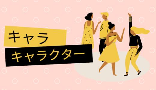 """【マンガ用語】""""キャラ""""と""""キャラクター""""の違いとは!?"""