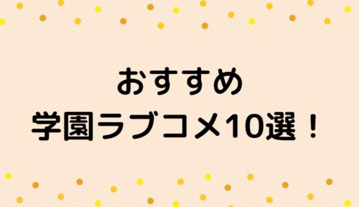 【学園ラブコメ】おすすめ10選!!(令和の決定版)