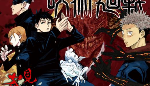 【呪術廻戦】アニメの続きは何巻から読めばいいの?