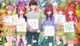 【五等分の花嫁】アニメ2期の続きは何巻から読めばいいの?