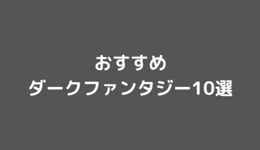 【ダークファンタジー】おすすめ10選!(令和の決定版)